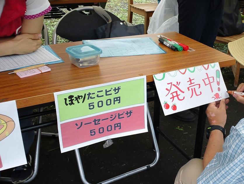 f:id:shizengaku:20170823172232j:plain