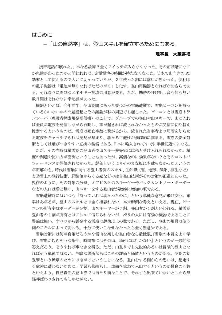 f:id:shizengaku:20180303181446j:plain