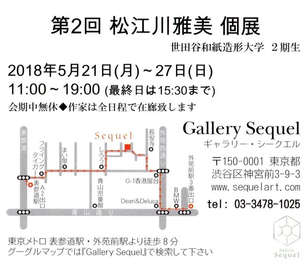 f:id:shizengaku:20180514142622j:plain