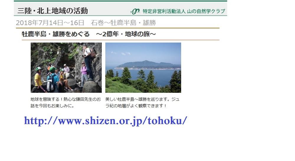f:id:shizengaku:20180530152839j:plain