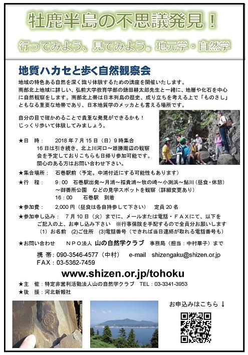 f:id:shizengaku:20180722163029j:image:w180