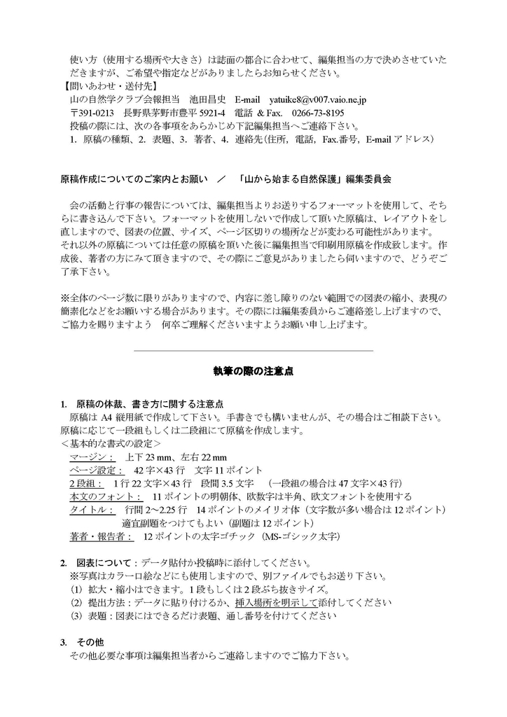 f:id:shizengaku:20181008201111j:plain