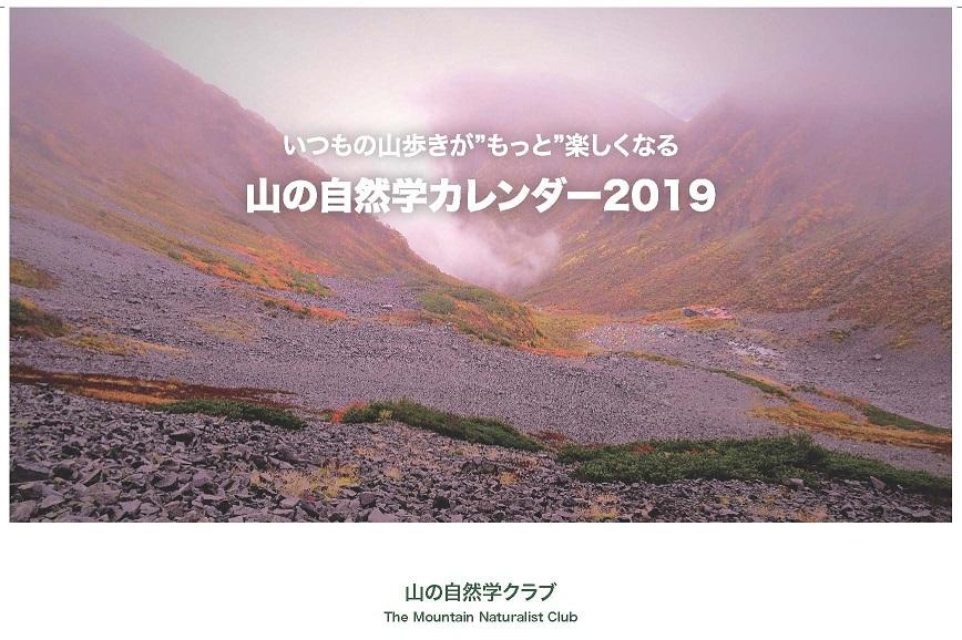 f:id:shizengaku:20190220115505j:plain