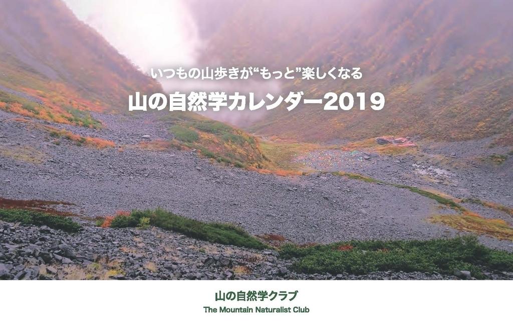 f:id:shizengaku:20190227171801j:plain