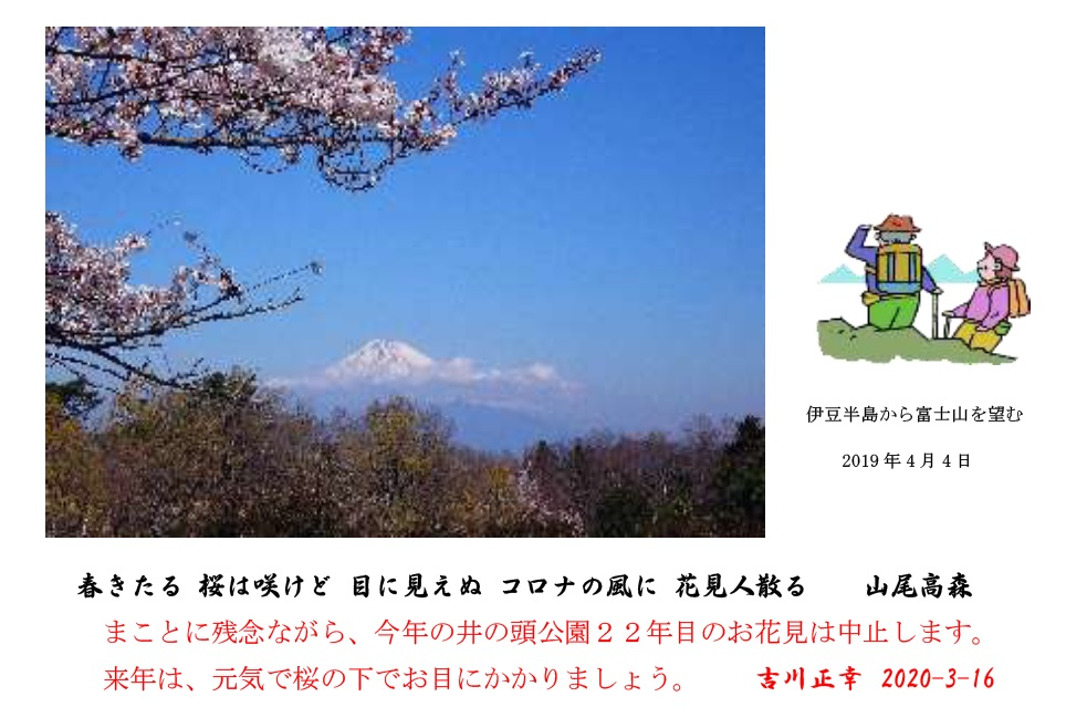 f:id:shizengaku:20200317124604j:plain