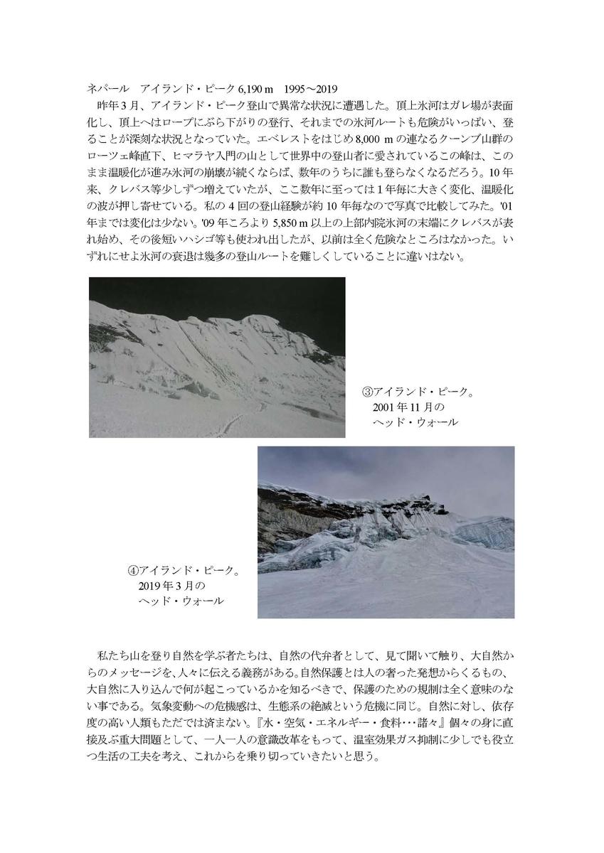 f:id:shizengaku:20200530163907j:plain