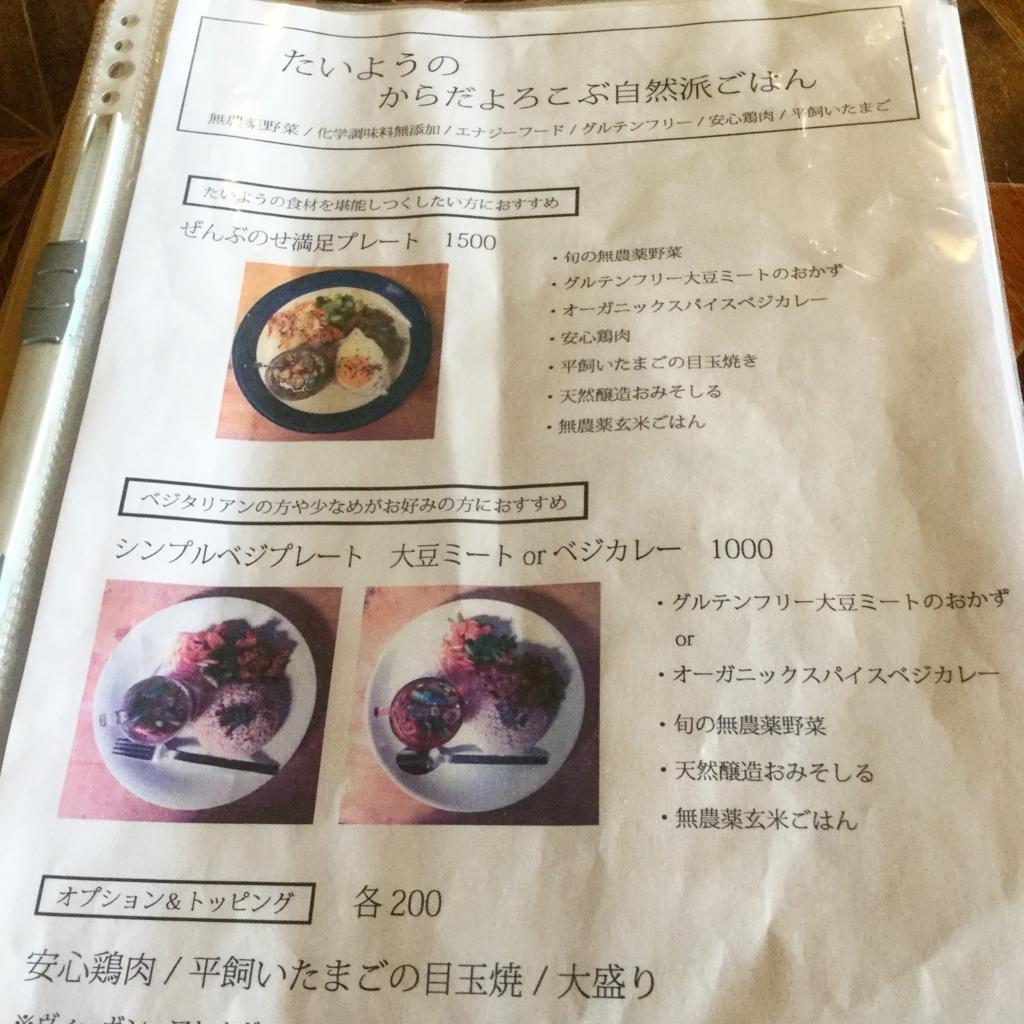 f:id:shizenhamamaama:20170510081823j:plain
