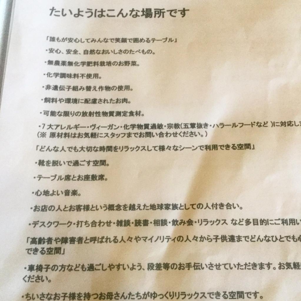 f:id:shizenhamamaama:20170510082627j:plain