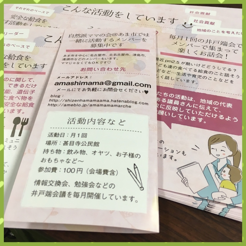 f:id:shizenhamamaama:20170614143237j:plain