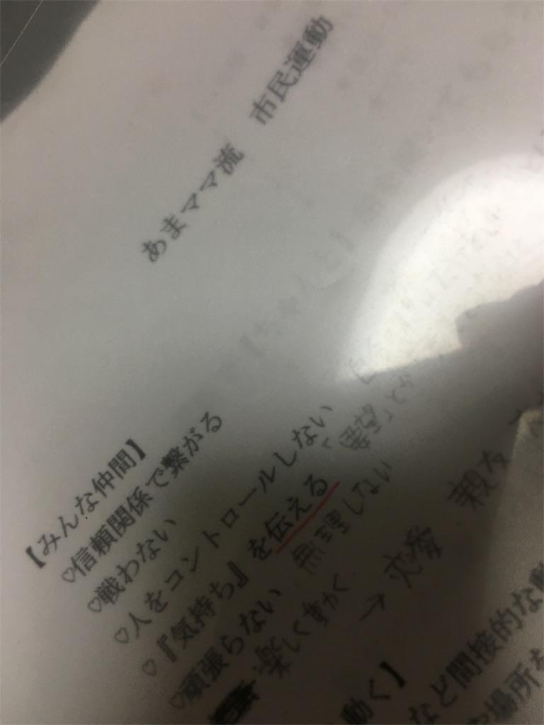f:id:shizenhamamaama:20170628214406j:image