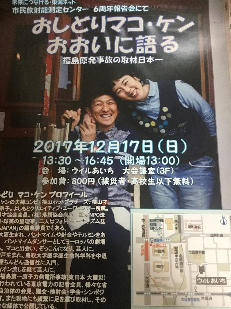f:id:shizenhamamaama:20171212151223j:image
