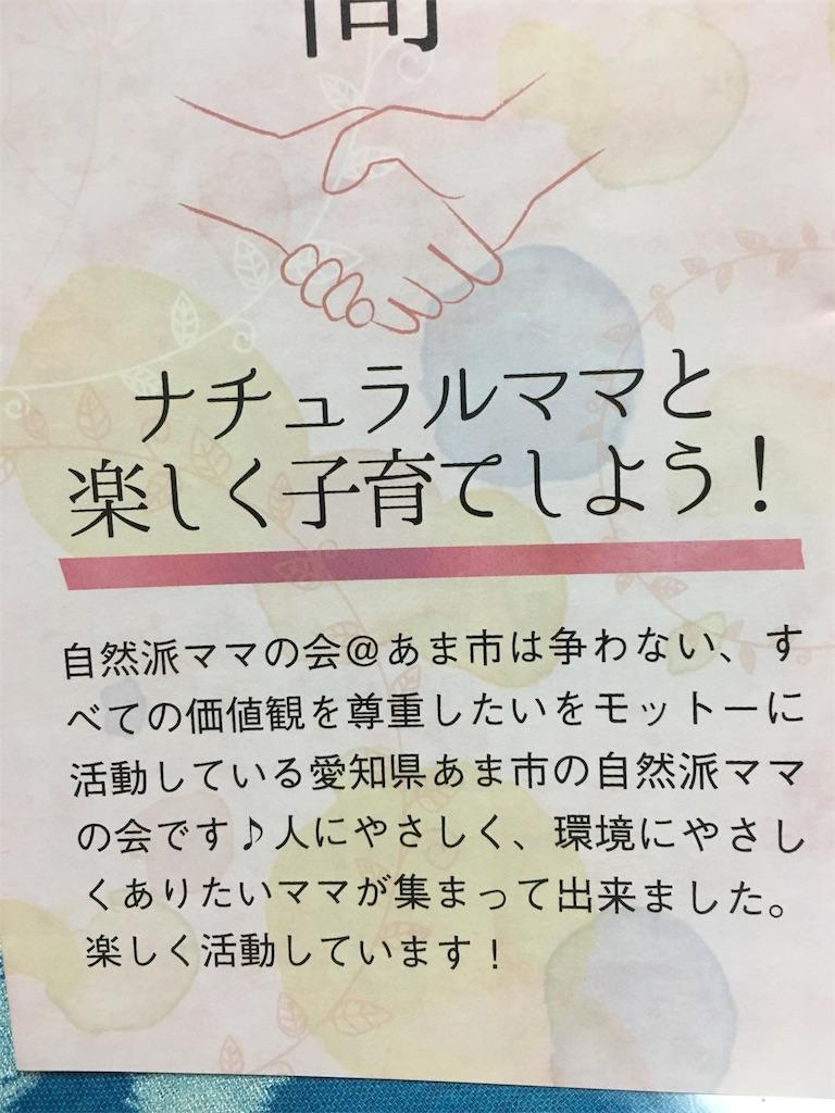 f:id:shizenhamamaama:20180517153108j:image