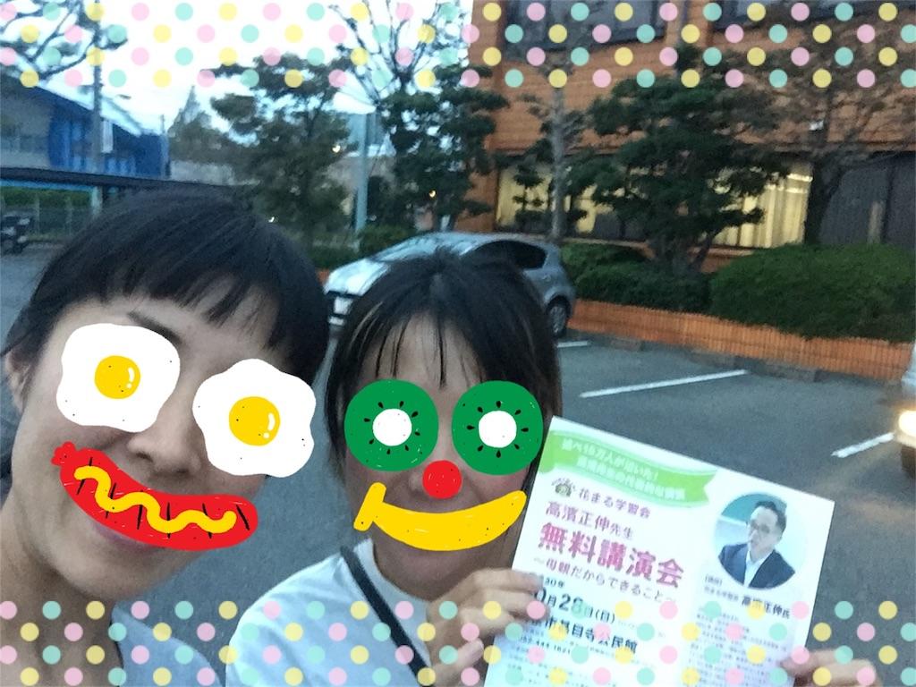 f:id:shizenhamamaama:20181023195147j:image