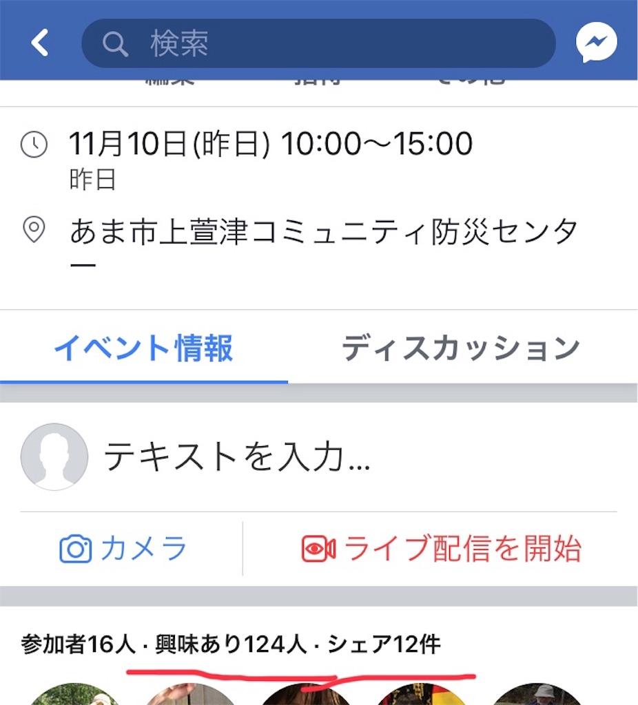 f:id:shizenhamamaama:20181111191255j:image