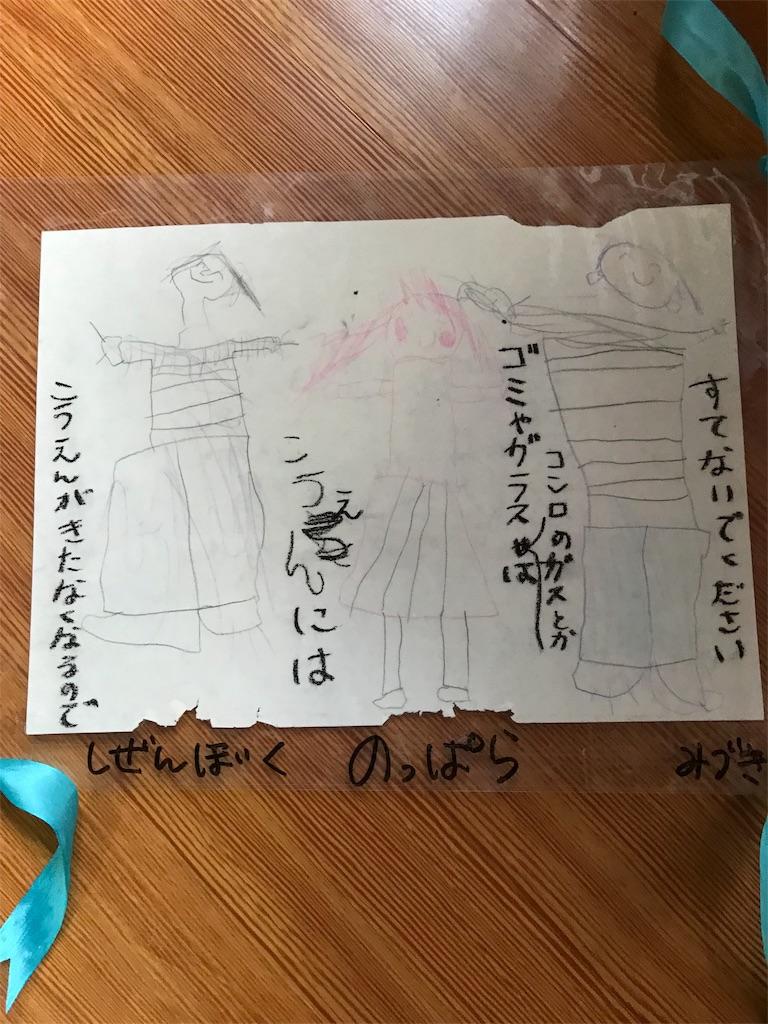 f:id:shizenhoikunoppara:20180615092852j:image