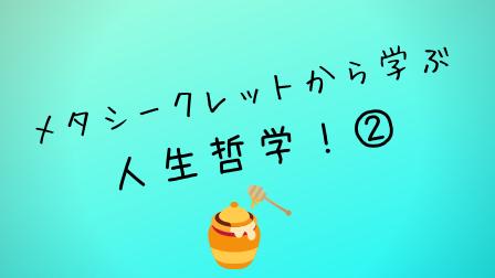 f:id:shizennichi-zero:20181108175541p:plain