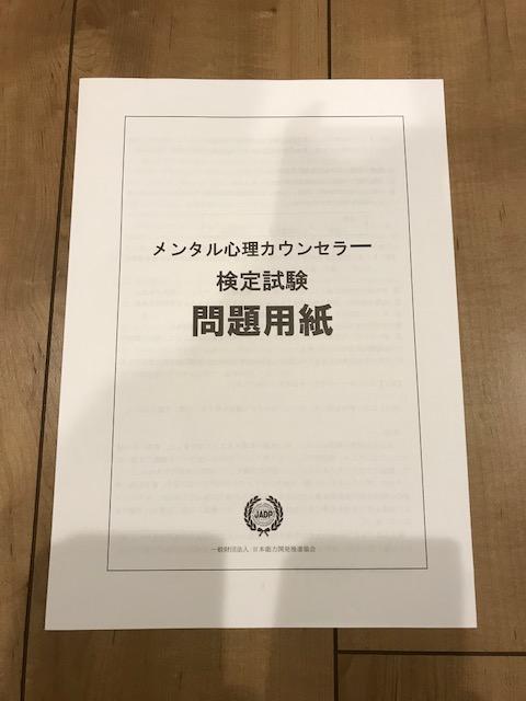 f:id:shizennichi-zero:20181119183412j:plain