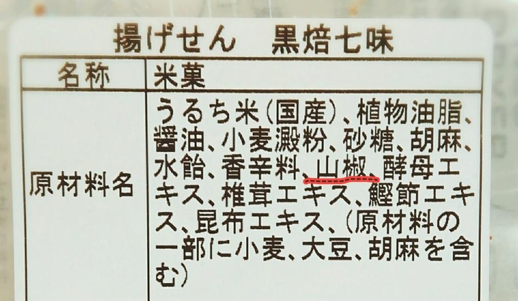 f:id:shizu3434:20180926210222j:plain