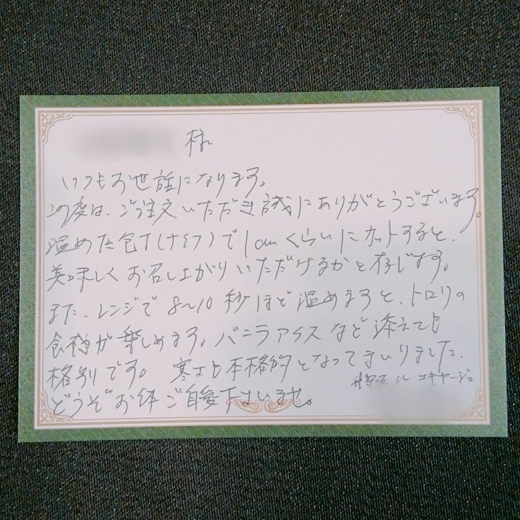 f:id:shizu3434:20190118204430j:plain