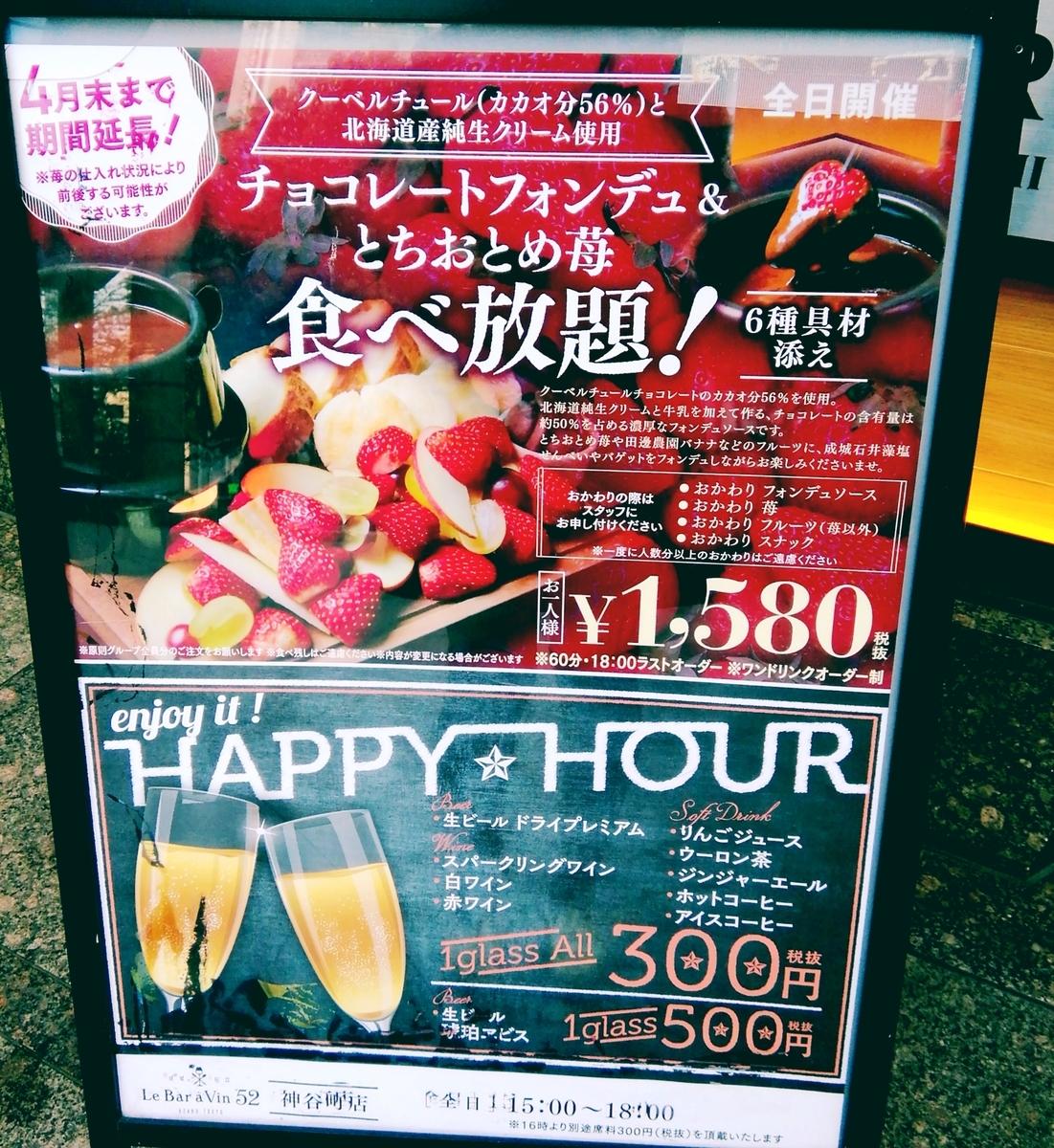 成城石井 いちご食べ放題 ハッピーアワー 神谷町
