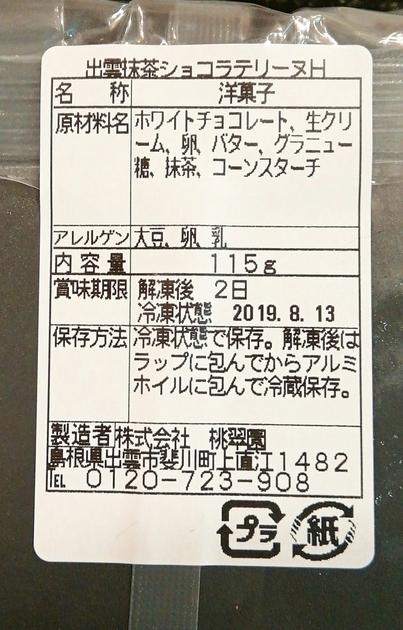 f:id:shizu3434:20190617233057j:plain