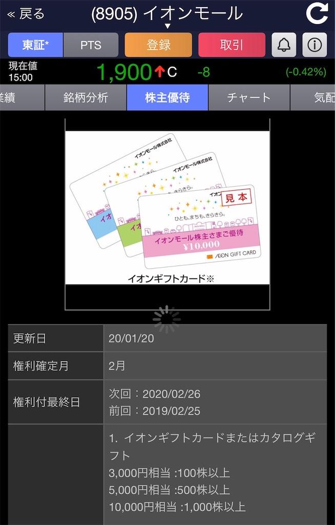 f:id:shizukabu:20200208204745j:image