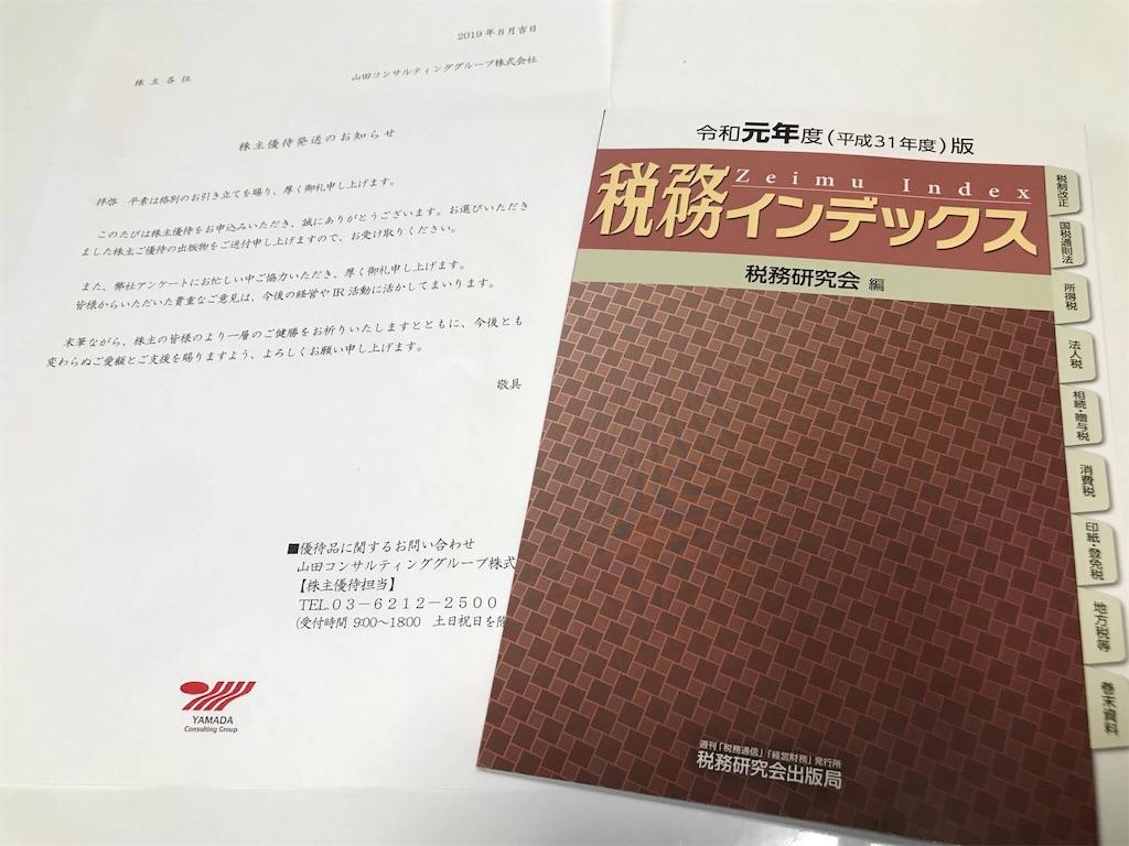 f:id:shizukabu:20200216204510j:image