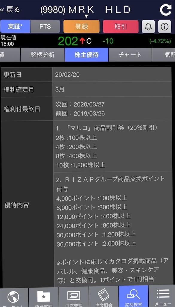 f:id:shizukabu:20200226000717j:image