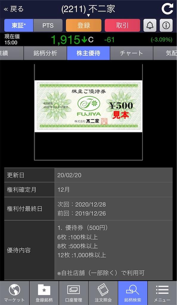 f:id:shizukabu:20200308220359j:image
