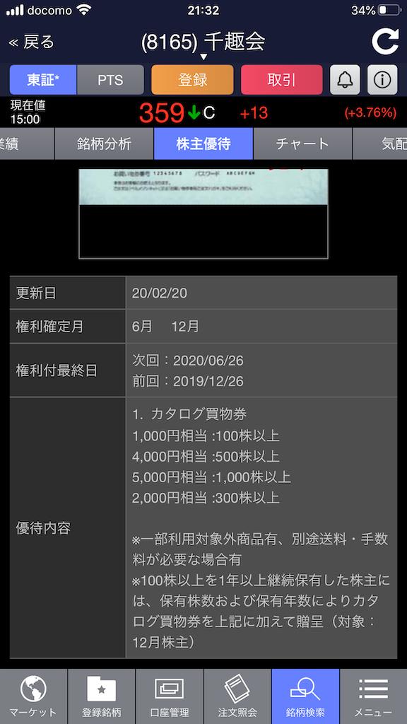 f:id:shizukabu:20200310221304p:image