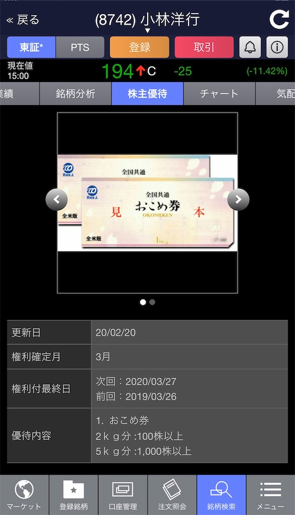 f:id:shizukabu:20200314002604j:image
