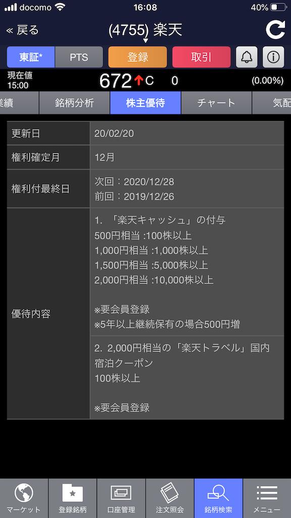 f:id:shizukabu:20200316163951p:image