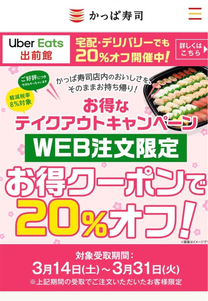 f:id:shizukabu:20200316165305j:image