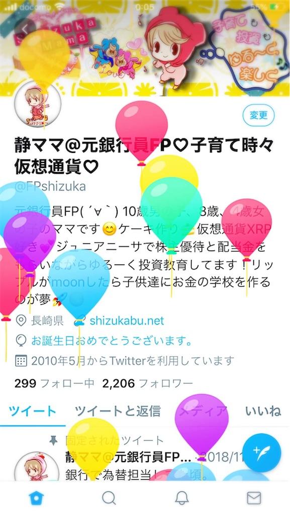 f:id:shizukabu:20200324154542j:image