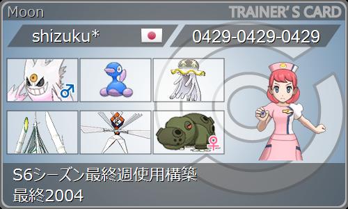 f:id:shizuku810:20171111115804p:image