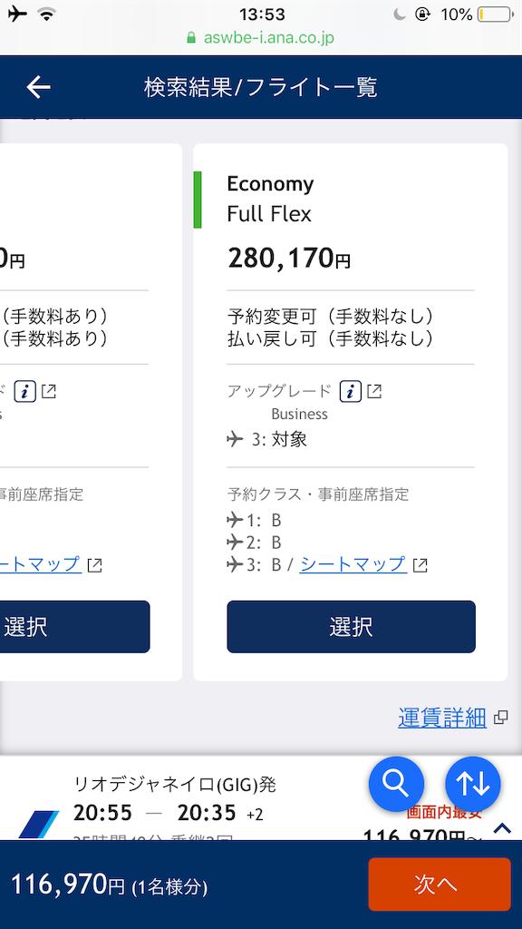 f:id:shizurueno:20191116114512p:image