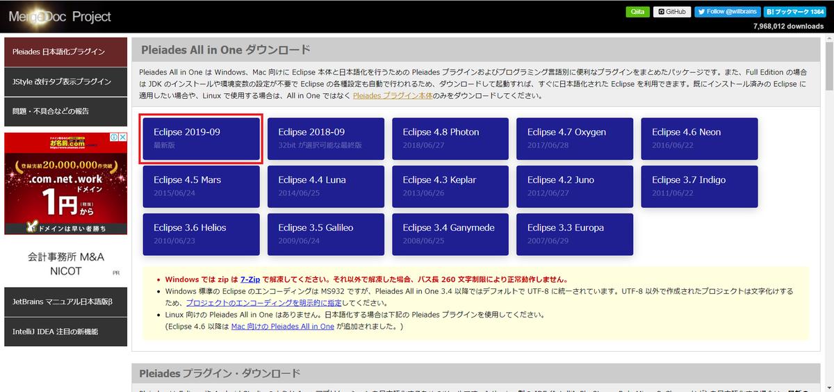 f:id:shizuuuka0202:20191223234214p:plain