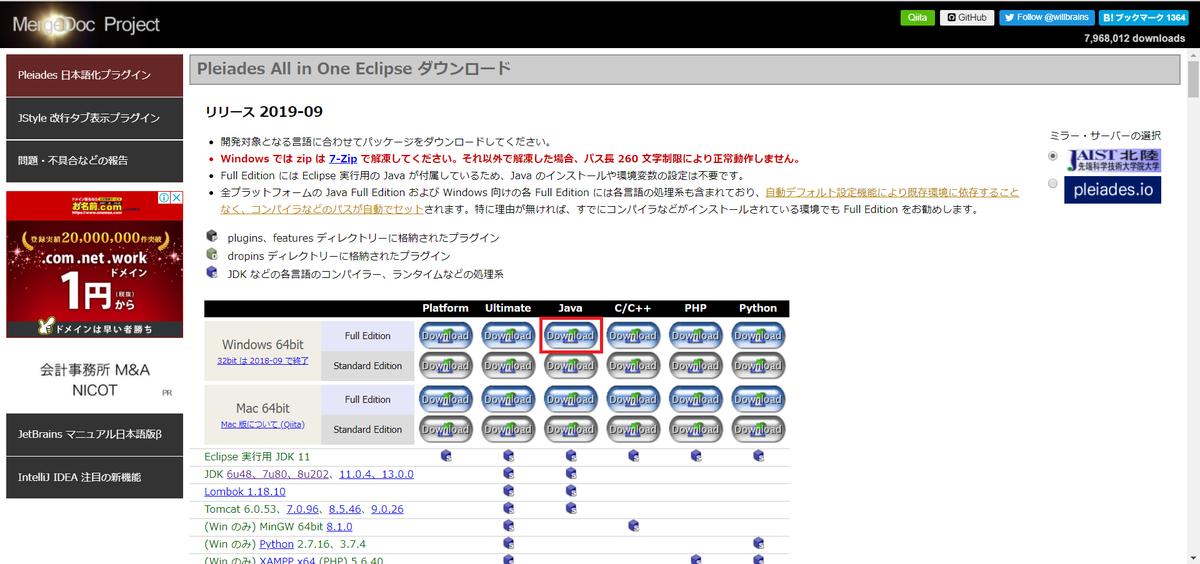 f:id:shizuuuka0202:20191223234245p:plain