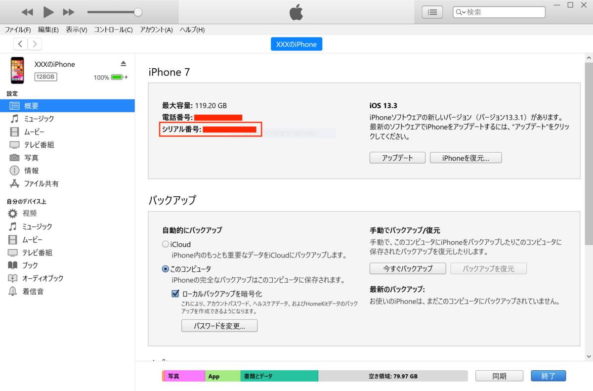 f:id:shizuuuka0202:20200210234253p:plain