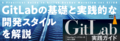 GitLab POP