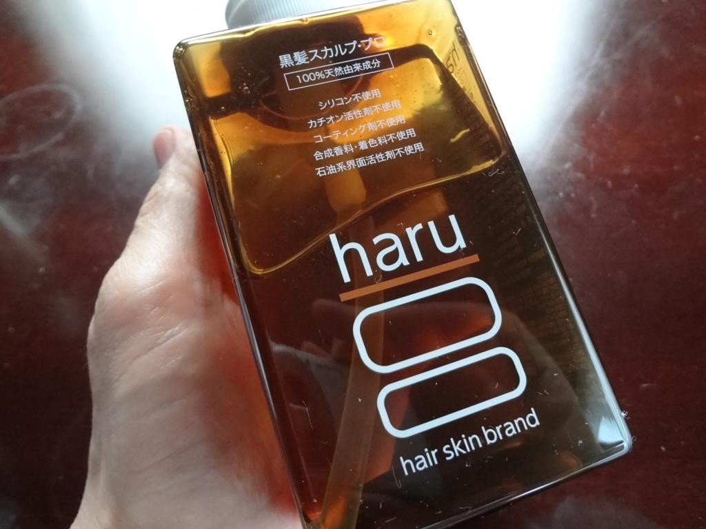 haru黒髪スカルプ・プロ過去画像