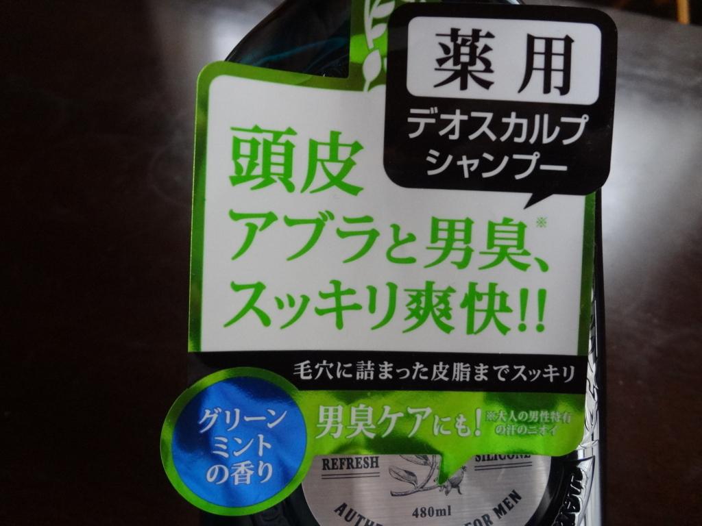 マーロ薬用デオスカルプシャンプーのポップ