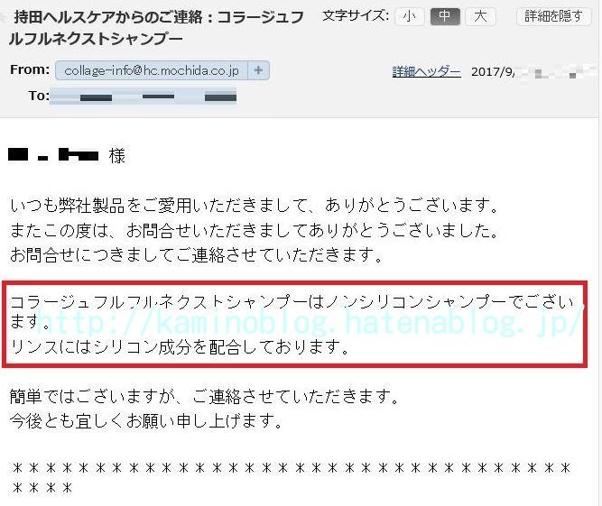 持田ヘルスケアさんからの回答