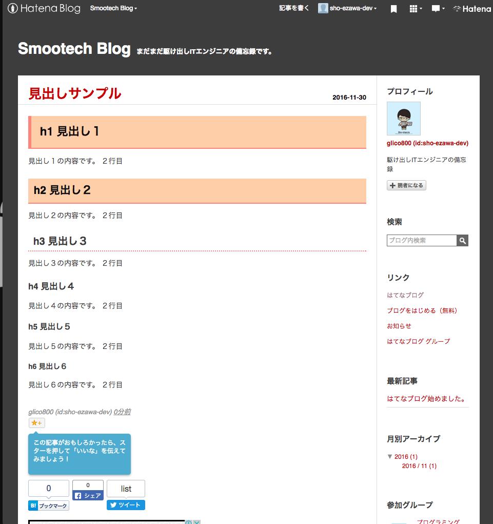 f:id:sho-ezawa-dev:20161130112531p:plain