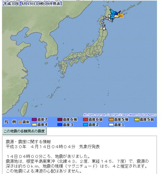 根室半島南東沖でM5.4の地震が発...
