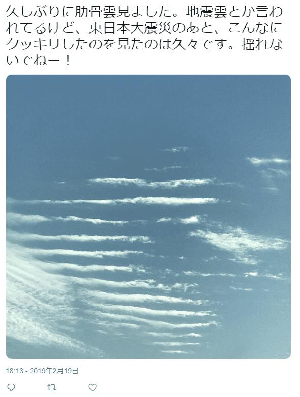 19日~20日にかけて日本各地で『地震雲』の目撃情報が!『南海