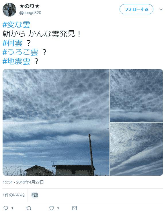 地震雲・地鳴り】4月27~28日に北海道など日本各地で『地震雲