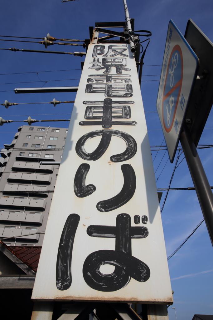 f:id:sho_ishi:20180617170737j:plain