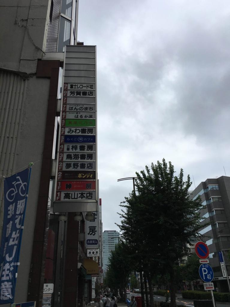 f:id:sho_matsushita:20160913203002j:plain