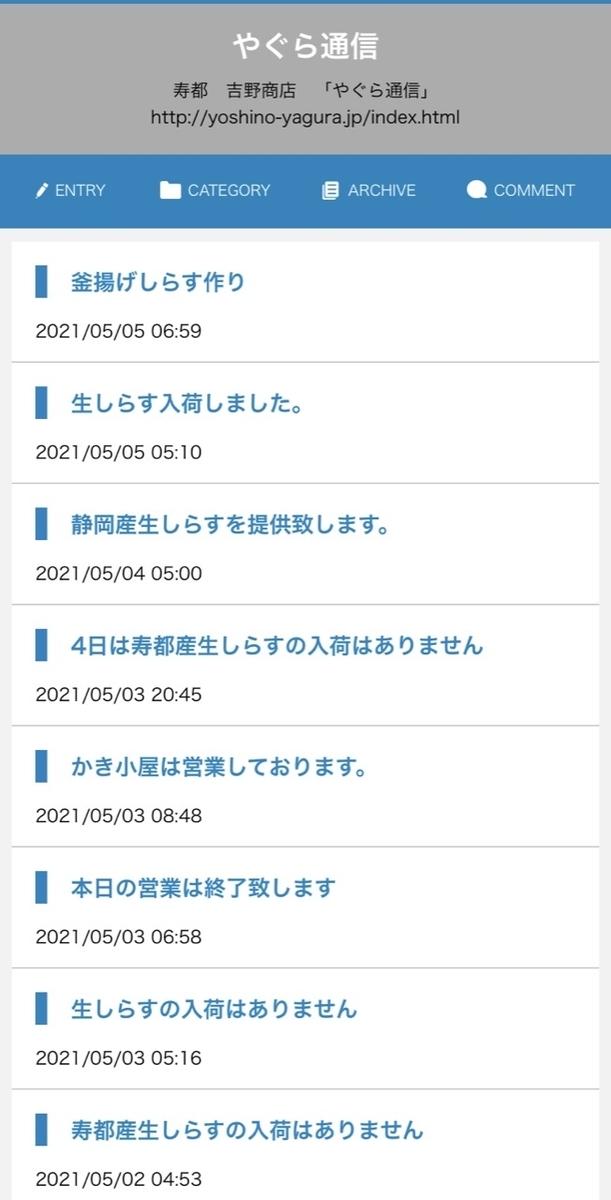 f:id:shobon53:20210505152200j:plain